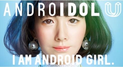 android_idol_jp_feb_2017